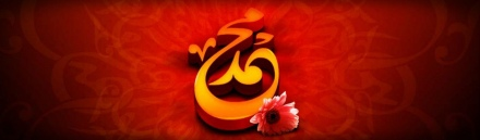 islamic-prophet-muhammad-name-in-arabic-text-art-web-header