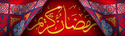 ramadan-kareem-quotes-with-islamic-art-curtain-web-header